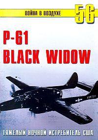 P-61 Black Widow. Тяжёлый ночной истребитель США