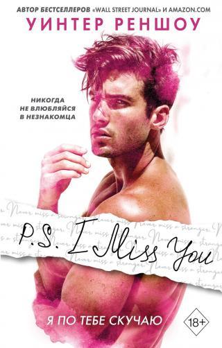 P.S. I Miss You. Я по тебе скучаю [litres]