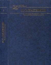 П.С. Нахимов. Документы и материалы. Том 1