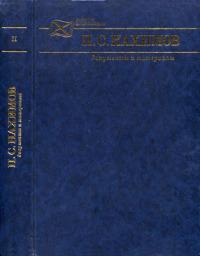 П.С. Нахимов. Документы и материалы. Том 2