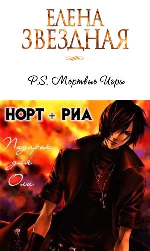 P.S. Норт+Риа [СИ]