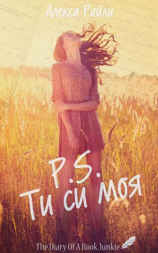 P.S. Ти си моя