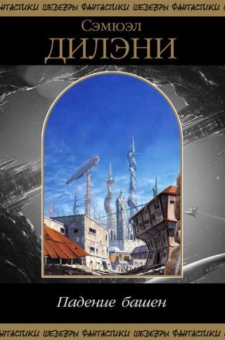 Падение башни (сборник)