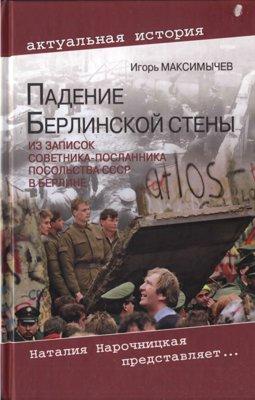 Падение Берлинской стены. Из записок советника-посланника посольства СССР в Берлине