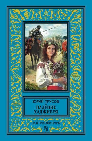 Падение Хаджибея. Утро Одессы (сборник)