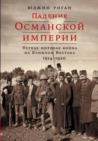 Падение Османской империи [Первая мировая война на Ближнем Востоке, 1914–1920]