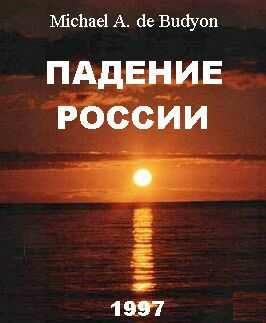 Падение России