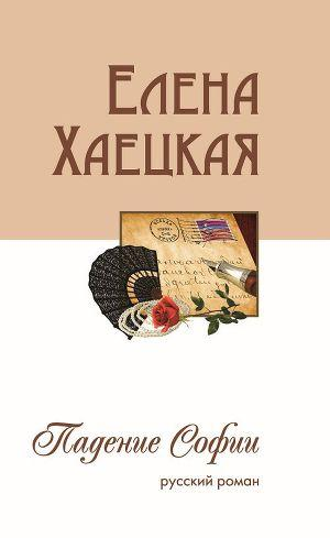 Падение Софии (русский роман)