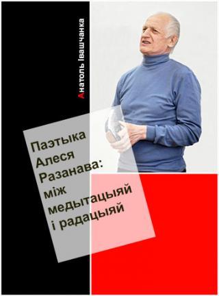 Паэтыка Алеся Разанава: між медытацыяй і рацыяй