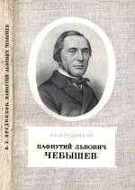 Пафнутий Львович Чебышев. К 150-летию со дня рождения