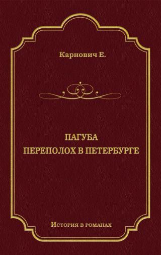 Пагуба. Переполох в Петербурге [сборник]