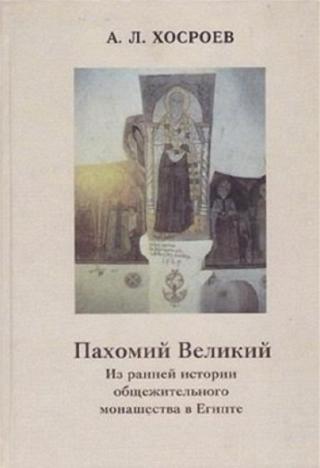Пахомий Великий (Из ранней истории общежительного монашества в Египте)