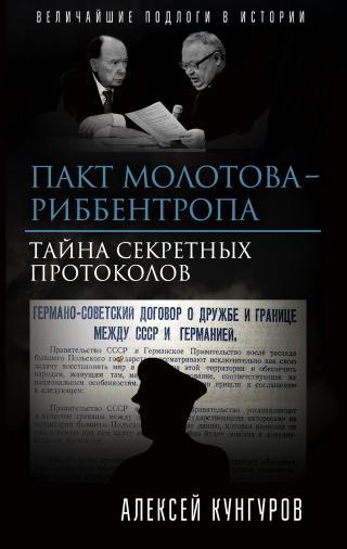Пакт Молотова - Риббентропа [Тайна секретных протоколов]