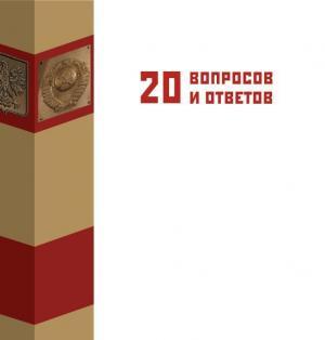 «Пакт Молотова-Риббентропа» в вопросах и ответах