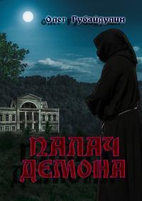 Палач демона [Publisher: Издательские решения]