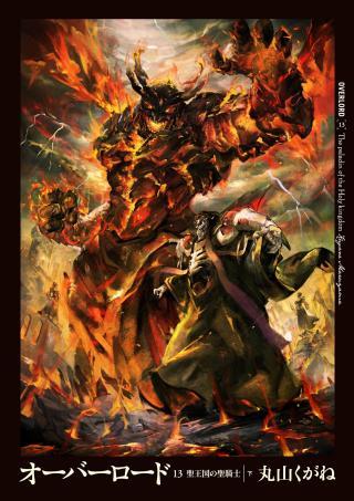 Paladin of the Holy Kingdom: Part 2