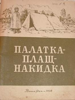 ПАЛАТКА-ПЛАЩ-НАКИДКА