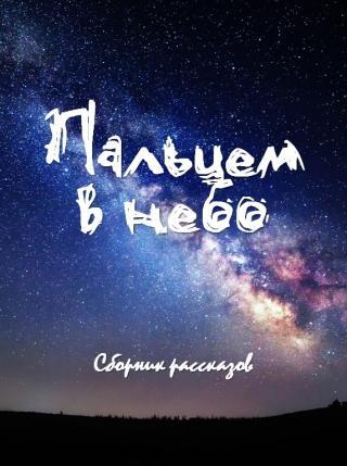 Пальцем в небо