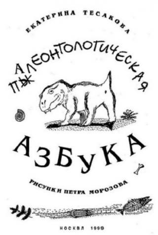 Палеонтологическая азбука