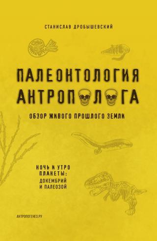 Палеонтология антрополога. Книга 1. Докембрий и палеозой [litres]