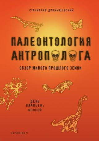 Палеонтология антрополога. Книга 2. Мезозой [ознакомительный фрагмент litres]