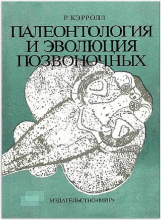 Палеонтология и эволюция позвоночных. Том 1