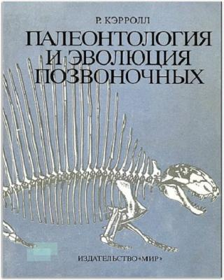 Палеонтология и эволюция позвоночных. Том 2