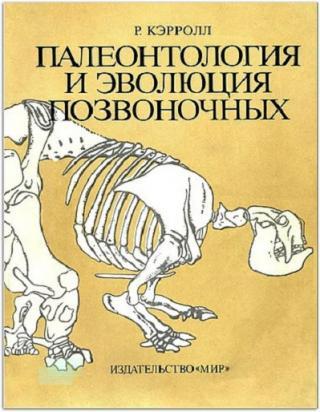 Палеонтология и эволюция позвоночных. Том 3