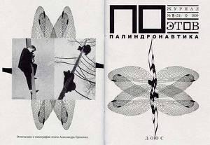 Палиндронавтика (выпуск №9, 200_г.)