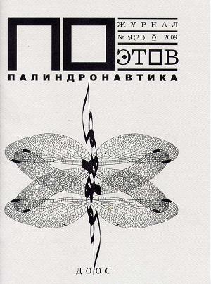 Палиндронавтика (выпуск №9, 2009 г.)