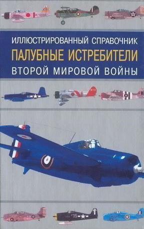 Палубные истребители Второй мировой войны