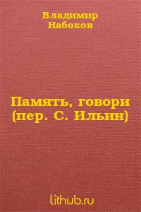 Память, говори (пер. С. Ильин)