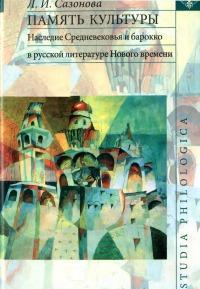 Память культуры. Наследие Средневековья и барокко в русской литературе Нового Времени