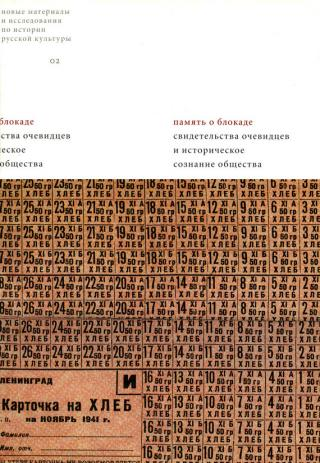 Память о блокаде [Свидетельства очевидцев и историческое сознание общества: материалы и исследования]