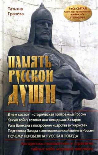 Память русской души