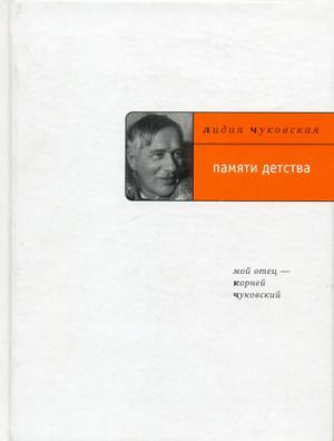 Памяти детства: Мой отец – Корней Чуковский [litres]