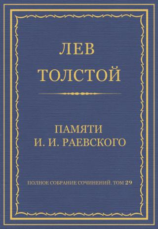 Памяти И. И. Раевского