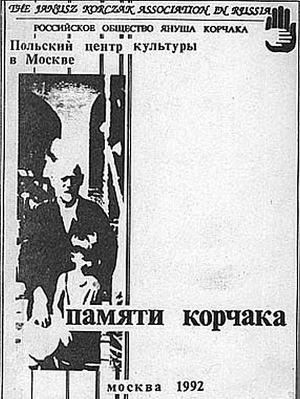 Памяти Корчака. Сборник статей