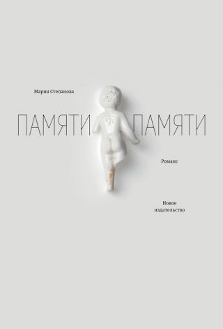 Памяти памяти. Романс