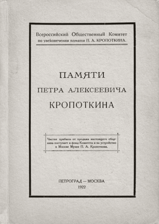 Памяти Петра Алексеевича Кропоткина