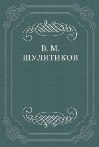 Памяти Писемского