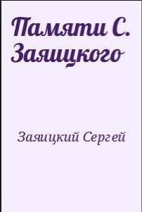 Памяти С. Заяицкого