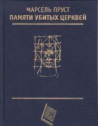 Памяти убитых церквей (сборник эссе)