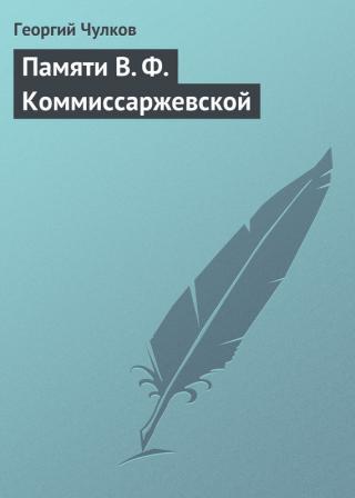 Памяти В. Ф. Коммиссаржевской [в старой орфографии]