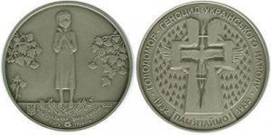 Памяти жертв коммунистического геноцида 1932-33 г