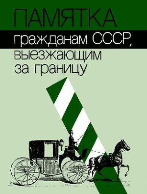 Памятка гражданам СССР, выезжающим за границу