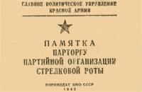 Памятка парторгу партийной организации стрелковой роты
