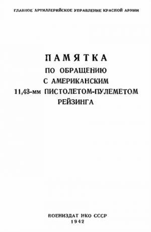 Памятка по обращению с американским 11,43-мм пистолетом-пулеметом Рейзинга
