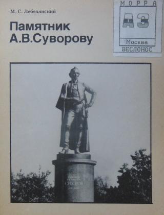 Памятник А.В.Суворову (Биография московского памятника)
