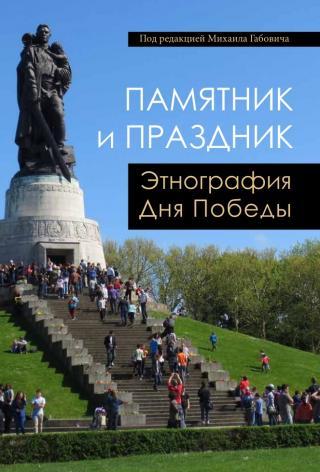 Памятник и праздник: этнография Дня Победы